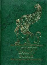 купить: Книга Латинськi крилатi вирази