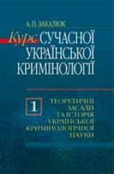 купить: Книга Курс сучасної української кримінології. У 3 книгах. Книга 1