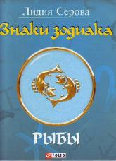 купити: Книга Знаки зодиака. Рыбы
