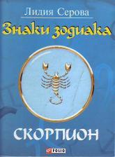 купити: Книга Знаки зодиака. Скорпион