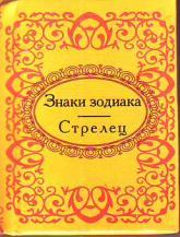 купити: Книга Знаки зодиака. Стрелец (Микроминиатюра)