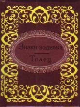 купить: Книга Знаки зодиака.Телец