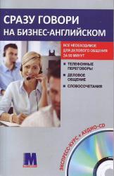 buy: Book Сразу говори на бизнес английском - книга