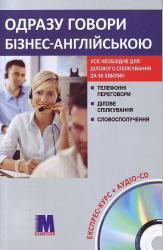 buy: Book Одразу говори бизнес англійською - книга