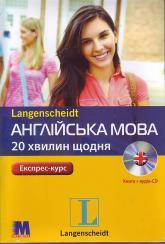 buy: Book Англійська мова, 20 хвилин щодня - книга