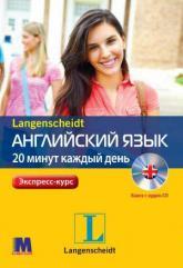 buy: Book Английский за 20 минут каждый день - книга