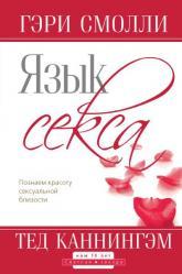 купити: Книга Язык секса