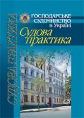 buy: Book Господарське судочинство в Україні. Судова практика