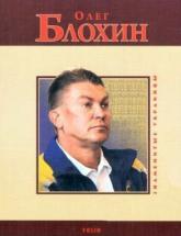 купить: Книга Олег Блохин