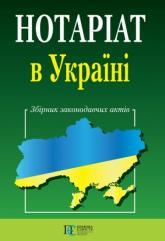 купить: Книга Нотаріат в Україні : Збірник законодавчих актів. 7-ме видання