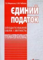 купити: Книга Єдиний податок: оподаткування, облік і звітність