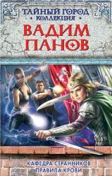 купить: Книга Кафедра Странников. Правила крови