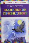 купити: Книга Маленькое привидение