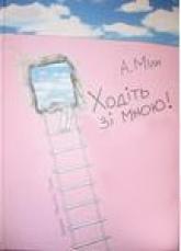 купити: Книга Ходiть зi мною!