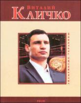 купить: Книга Виталий Кличко