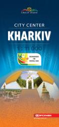 купить: Карта Харків м-б 1:11 000. Центр міста футбольним уболівальникам