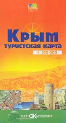 купити: Мапа Крым. Туристкая карта 1:100 000
