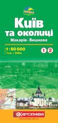 купить: Карта Київ та околиці. №1/2 Макарів/Вишневе 1:50 000