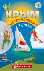 купити: Мапа Крым. Экстремальний туризм