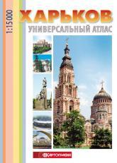 buy: Atlas Харьков. Универсальный атлас 1:15 000