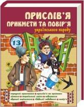 купить: Книга Прислів'я, прикмети та повір'я українського народу