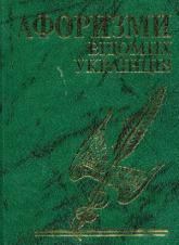 купить: Книга Афоризми вiдомих українцiв