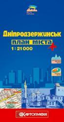 купить: Карта Дніпродзержинськ 1:21 000. План міста