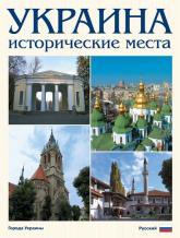 купить: Книга Украина. Исторические места. Фотокнига