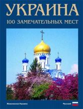 купить: Книга Украина. 100 замечательных мест. Фотокнига
