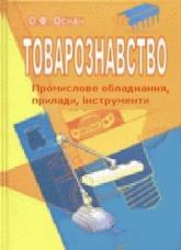 купить: Книга Товарознавствою. Промислове обладнання, прилади, інструменти