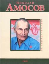 купить: Книга Николай Амосов