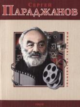 купить: Книга Сергей Параджанов