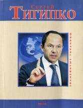 купить: Книга Сергей Тигипко