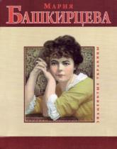 купить: Книга Мария Башкирцева