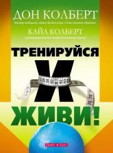 купити: Книга Тренируйся и живи