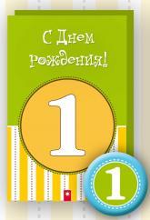"""купить: Открытка Открытка """"С Днем рождения! 1 год"""""""