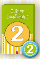 """купить: Открытка Открытка """"С Днем рождения! 2 года"""""""