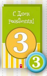"""купить: Открытка Открытка """"С Днем рождения! 3 года"""""""