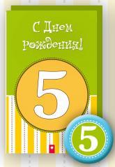 """купить: Открытка Открытка """"С Днем рождения! 5 лет"""""""