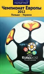 купити: Путівник Чемпионат Европы 2012. Польша-Украина. Путеводитель
