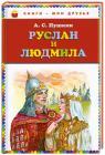 купити: Книга Руслан и Людмила