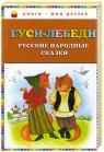 купити: Книга Гуси-лебеди. Русские народные сказки