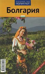 купити: Путівник Болгария. Русский гид. Полиглот