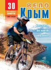 buy: Guide ВелоКрым