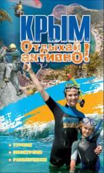 купити: Путівник Крым. Отдыхай активно!
