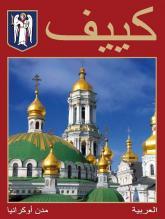 купить: Книга Київ. Фотокнига