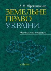 купить: Книга Земельне право України. Навчальний посібник