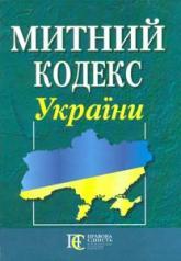 купить: Книга Митний кодекс України (2012)