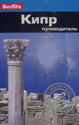 купити: Путівник Кипр. Berlitz Pocket Guide