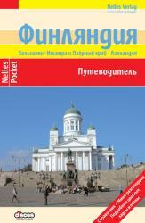 купити: Путівник Финляндия. Nelles Verlag